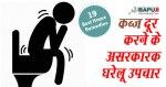 कब्ज दूर करने के 19 असरकारक घरेलू उपचार  |  Kabz ka ilaj ke gharelu upay nuskhe.