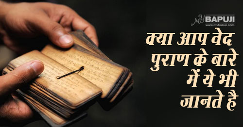 68-Do-you-know-about-Vedas