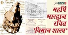 महर्षि भारद्वाज रचित 'विमान शास्त्र' (जानिए हमारे गौरवशाली इतिहास के बारे में)