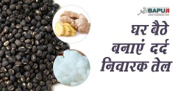 घर बैठे बनाएं दर्दनिवारक तेल | Home Made Oil For Joint Pain