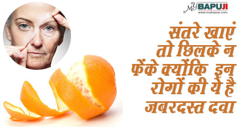 99-Amazing-Health-Benefits-Of-Orange-Peels-(Santre-Ke-Chilke)