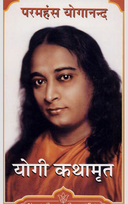 Autobiography Of A Yogi Hindi