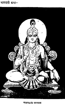 Bhagwati-Katha-by-Shri-Prabhu-Dutt--part-1-to-101