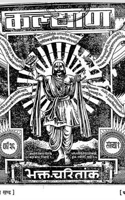 Bhakt Charitank -Gita Press Gorakhpur