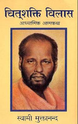 Chitshakti Vilas -Swami Muktananada