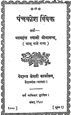 Panchkosh Vivek -Hindi