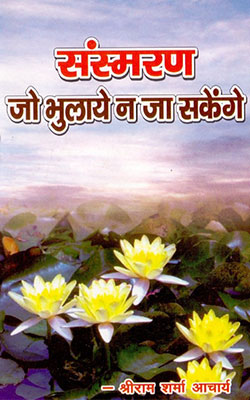 Sansmaran-Jo-Bhulae-Na-Ja-Sakenge-by--Pt.-Shriram-Sharma-Acharya