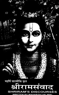 Shree-Ram-Samvad