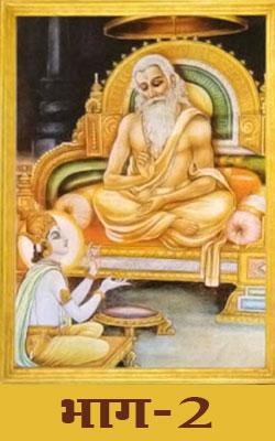 Shri Yogavasishtha Maharamayan -2- Hindi