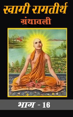 Swami Rama Tirtha Granthavali - 16