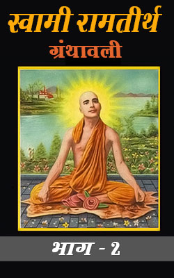 Swami Rama Tirtha Granthavali - 02