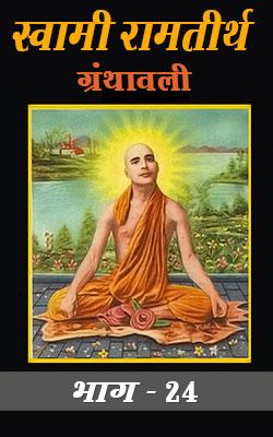 Swami Rama Tirtha Granthavali - 24