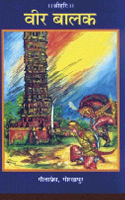Veer Balak By Gita Press