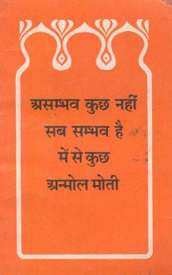 Asambhav Kuch Nahi Sab Sambhav Hai -Ghat Wale Baba