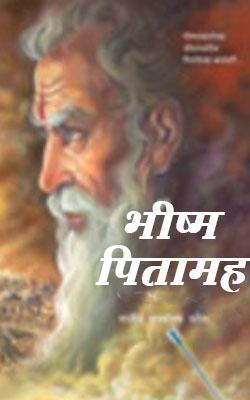 bhishamPitamah
