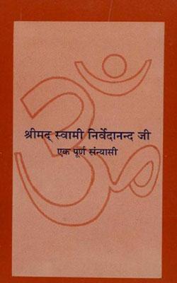swami-nirvedananda