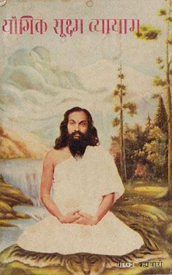 Yogic Sukshma Vyayam -Dhirendra Brahmchari