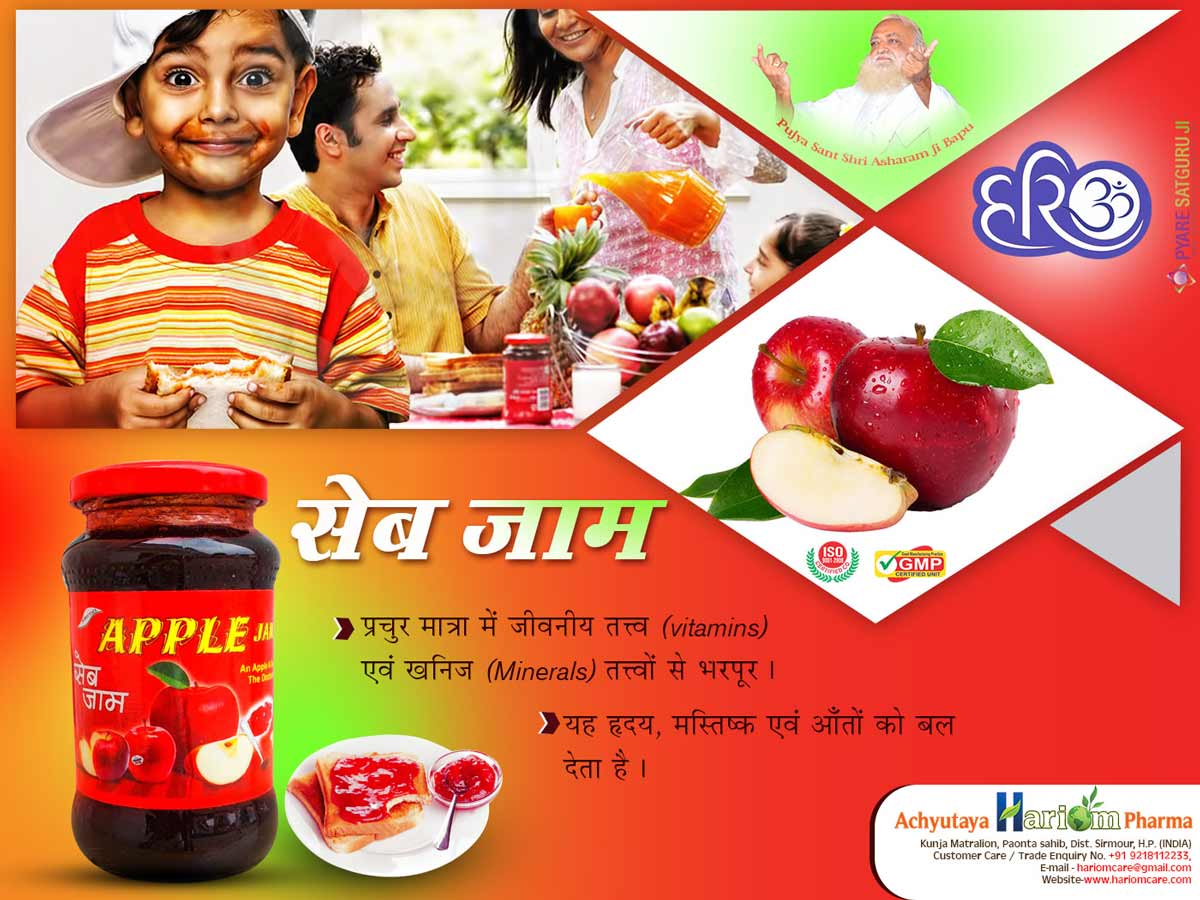 अच्युताय हरिओम सेब जाम (Achyutaya Hariom Apple Jam)