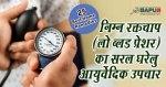 निम्न रक्तचाप(लो ब्लड प्रेशर)का सरल घरेलु आयुर्वेदिक उपचार |Effective Home Remedies for Low Blood Pressure