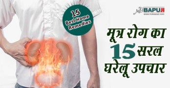 मूत्र रोग(Urinary disease),Urinary Tract Infections (UTI), mutr rog,पेशाब में जलन(Peshab Mein Jalan)145-Home-Remedies-for-Urinary-Tract-Infections