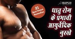 धातु रोग (धातु गिरना) के प्रभावी आयुर्वेदिक नुस्खे   Natural Treatment for Spermatorrhea