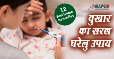 बुखार का सरल घरेलु उपाय | Natural Home Remedies for Fever