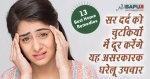 सर दर्द को चुटकियों में दूर करेंगे यह असरकारक घरेलू उपचार | Home Remedies for Headache