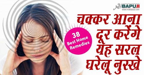 घरेलू उपचार(Home Remedies),चक्कर आना(dizziness), chakkar aana,Vertigo