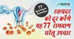 रक्तप्रदर को दूर करेंगे यह 77 रामबाण घरेलू उपचार  | Home Remedies for the Cure of Menorrhagia and Metrorrhagia