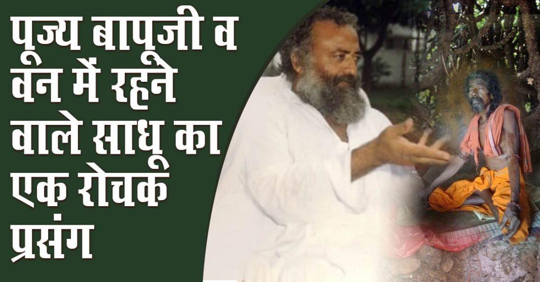 181-Pujya-Asaram-ji-bapu-Latest-Video