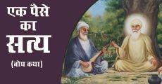 एक पैसे का सत्य (बोध कथा)-Pujya Asaram BapuJi Katha Amrit ✿ 183