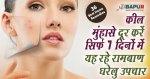 कील मुंहासे दूर करें सिर्फ 7 दिनों में यह रहे रामबाण घरेलु उपचार   Surprising Home Remedies for Acne
