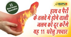 हाथ व पैरों के तलवे मे होने वाली जलन को दूर करेंगे यह 11 घरेलु उपचार |  Home Remedies For Burning Feet