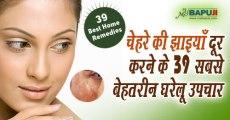 चेहरे की झाइयाँ दूर करने के 39 सबसे बेहतरीन घरेलू उपचार | How to Remove Freckles & Dark Spots on the Face