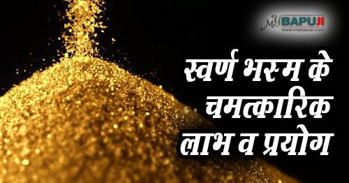 भस्म(Bhasma),bhasm,swarna bhasma benefits in hindi,स्वर्ण भस्म (Swarna Bhasma),वीर्यवर्धक,शीघ्रपतन,यौन शक्ति