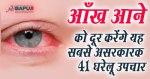 आँख आने को दूर करेंगे यह सबसे असरकारक 41 घरेलू उपचार | Pinkeye Home Treatment and Remedies