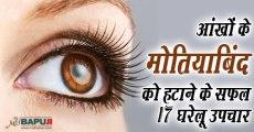 आंखों के मोतियाबिंद को हटाने के सफल 17 घरेलू उपचार | Amazing Home Remedies For Cataracts