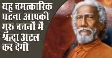 यह चमत्कारिक घटना आपकी गुरु वचनों में श्रद्धा अटल कर देगी -Pujya Asaram BapuJi KathaAmrit✿191