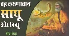वह करुणावान साधू और बिच्छू (बोध कथा ) -Pujya Asaram BapuJi Katha Amrit ✿ 208
