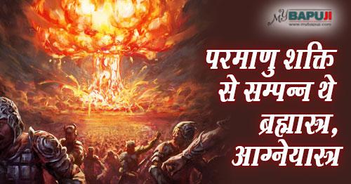 Brahmastra Nuclear Weapon , ब्रह्मास्त्र ,आग्नेयास्त, mahabharata, mantras, modern science
