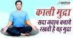 कालीमुद्रा : सदा जवान बनाये रखती है यह मुद्रा | Kali mudra benefits