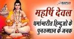 महर्षि देवल( Devala Maharshi ) : धर्मान्तरीत हिन्दुओ के पुनरुथ्थान के जनक