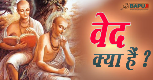 वेद क्या हैं ? what are the vedas in hinduism
