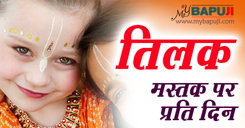 तिलक ( Tilak )--importance-of-tilak-on-forehead