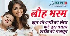 लौह भस्म : खून की कमी को सिघ्र करे पूरा बनाये शरीर को मजबूत | Loha Bhasma health benefits In Hindi