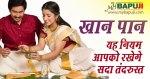 खान पान के यह नियम आपको रखेगे सदा तंदरुस्त | Eating Right the Ayurvedic Way