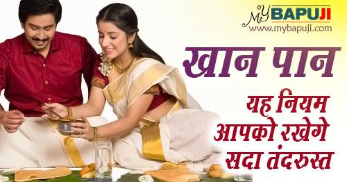 khana khane ka tarika in hindi