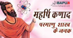 महर्षि कणाद परमाणुशास्त्र के जनक | Father of Atom Maharishi Kanada