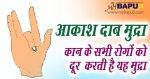 आकाश दाब मुद्रा : कान के सभी रोगों को दूर करती है यह मुद्रा  | Benefits of Akash daab mudra in Hindi