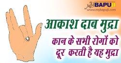 आकाश दाब मुद्रा : कान के सभी रोगों को दूर करती है यह मुद्रा    Benefits of Akash daab mudra in Hindi